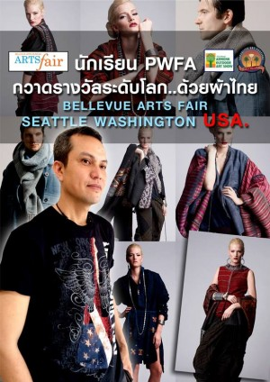 นร. PWFA กวาดรางวัลระดับโลกด้วยผ้าไทย