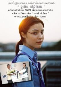 จูเลีย เปอิเรโน คว้าแชม์ ทอฟ้าผ้าไทย